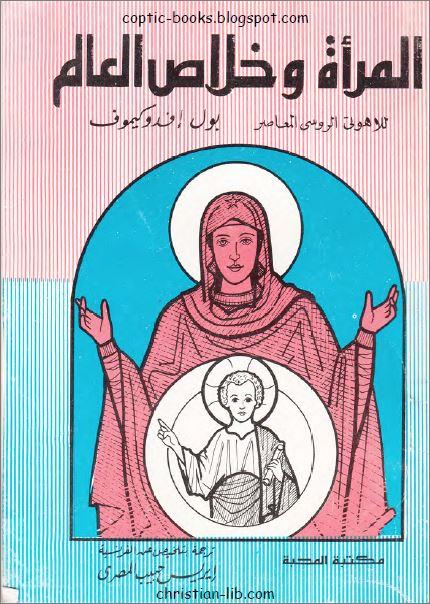 كتاب المراة و خلاص العالم - اللاهوت الروسي بول افدوكيموف - ترجمة ايريس حبيب  المصري