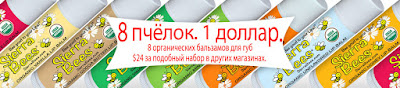 http://www.iherb.com/sierra-bees-organic-lip-balms-variety-pack-8-pack/63674?rcode=cmd580