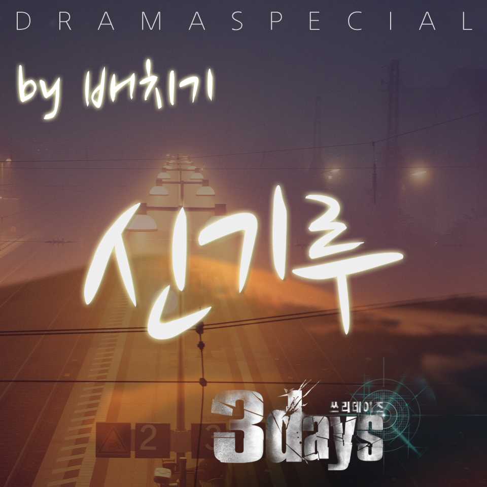 [Single] Baechigi – Mirage (Three Days OST Part 7)