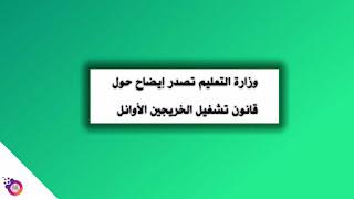 وزارة التعليم تصدر إيضاح حول قانون تشغيل الخريجين الأوائل