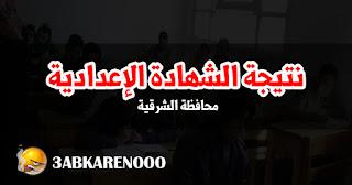 [ ظهرت ] نتيجة الشهادة الاعدادية محافظة الشرقية الفصل الدارسي الاول