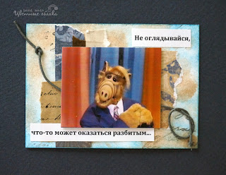 Альф Скрапбукинг