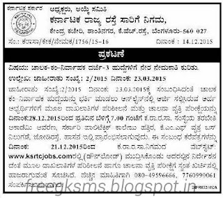 FREEGKSMS(ಸಾಮಾನ್ಯ ಜ್ಞಾನ) : ಕ.ರಾ.ರ.ಸಾ.ನಿ. ದಲ್ಲಿ ಚಾಲಕ ಕಂ