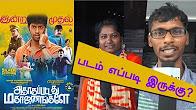 Adhagapattathu Magajanangalay Movie Public Opinion | Public Review