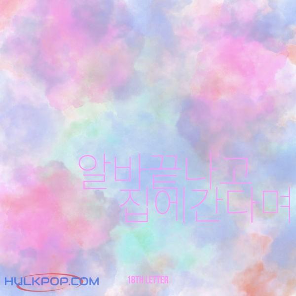 18th Letter – 알바끝나고 집에 간다며 (feat. 한규리) – Single