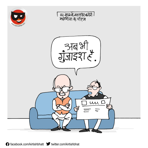 kirtish bhatt, daily Humor, indian political cartoon, cartoons on politics, bbc cartoons, hindi cartoon, indian political cartoonist, lal krishna advani cartoon
