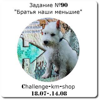 http://challenge-km-shop.blogspot.ru/2016/07/90-1408.html