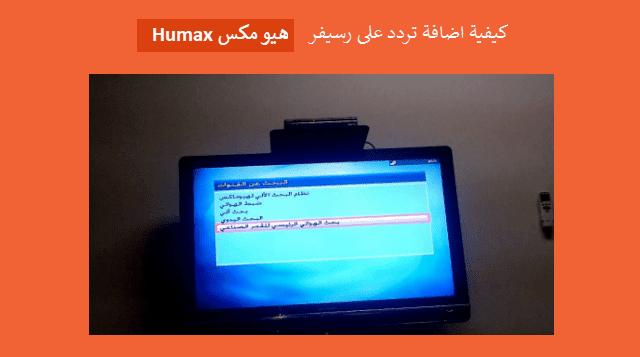 كيفية ادخال تردد قناة على رسيفر humax هيو ماكس