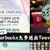 Starbucks免费送出Teavana!不需要任何消费 [特定分行]