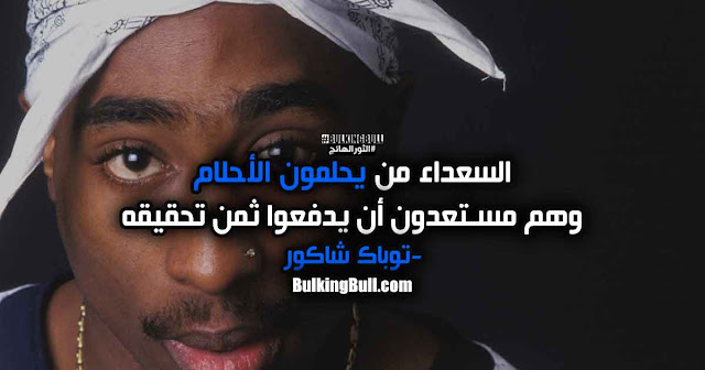 """5- """"السعداء من يحلمون الأحلام وهم مستعدون أن يدفعوا ثمن تحقيقه"""" -توباك شاكور (2Pac - Tupac Shakur)"""