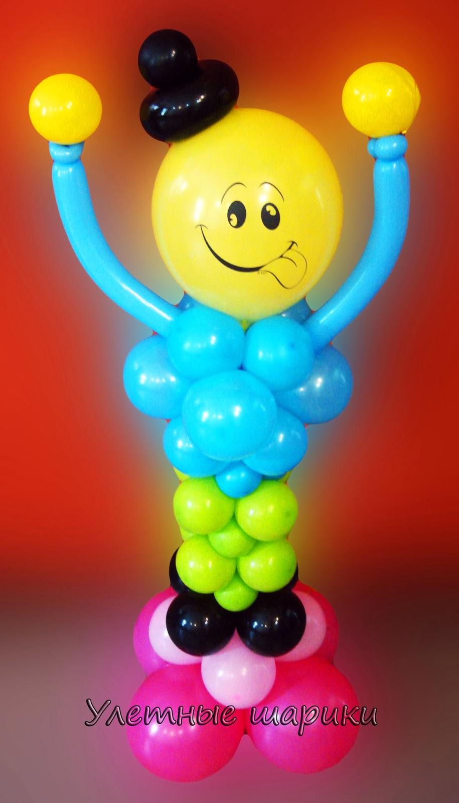 человечек с воздушными шариками