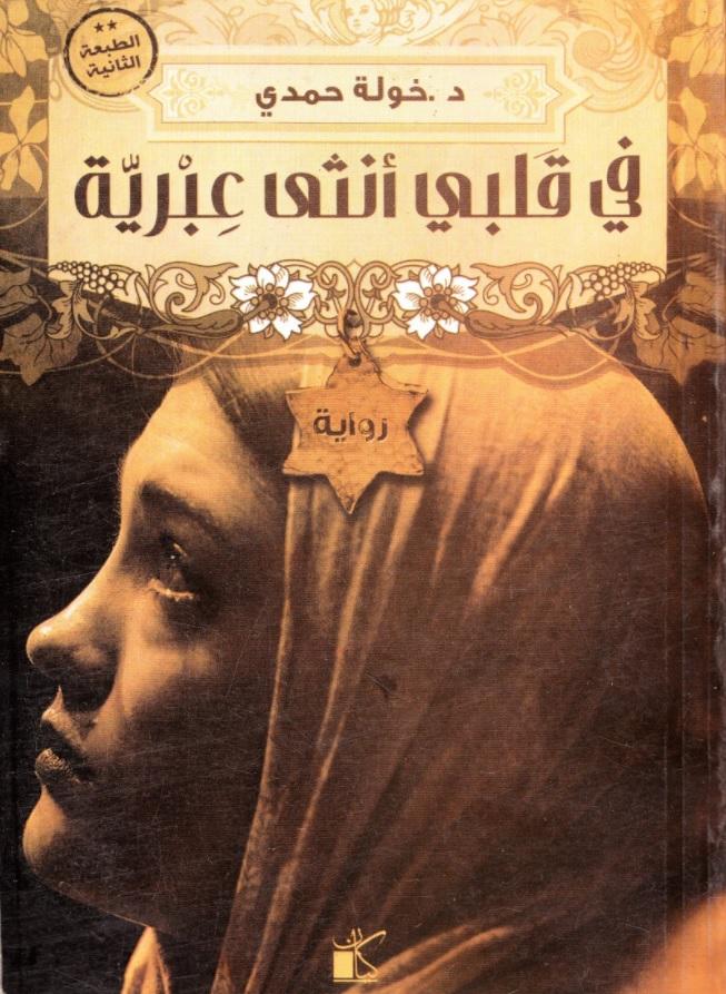تحميل رواية في قلبي أنثى عبرية pdf