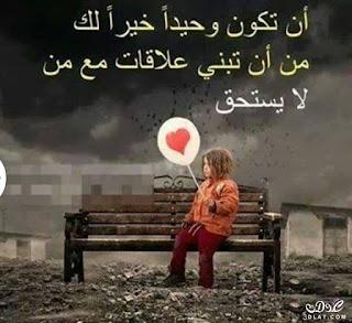 صور صمت معبرة جدا وحزينه مع كلام معبر وحزين
