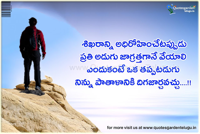 victory goal setting inspirational quotes - Best Telugu Inspirational Quotations