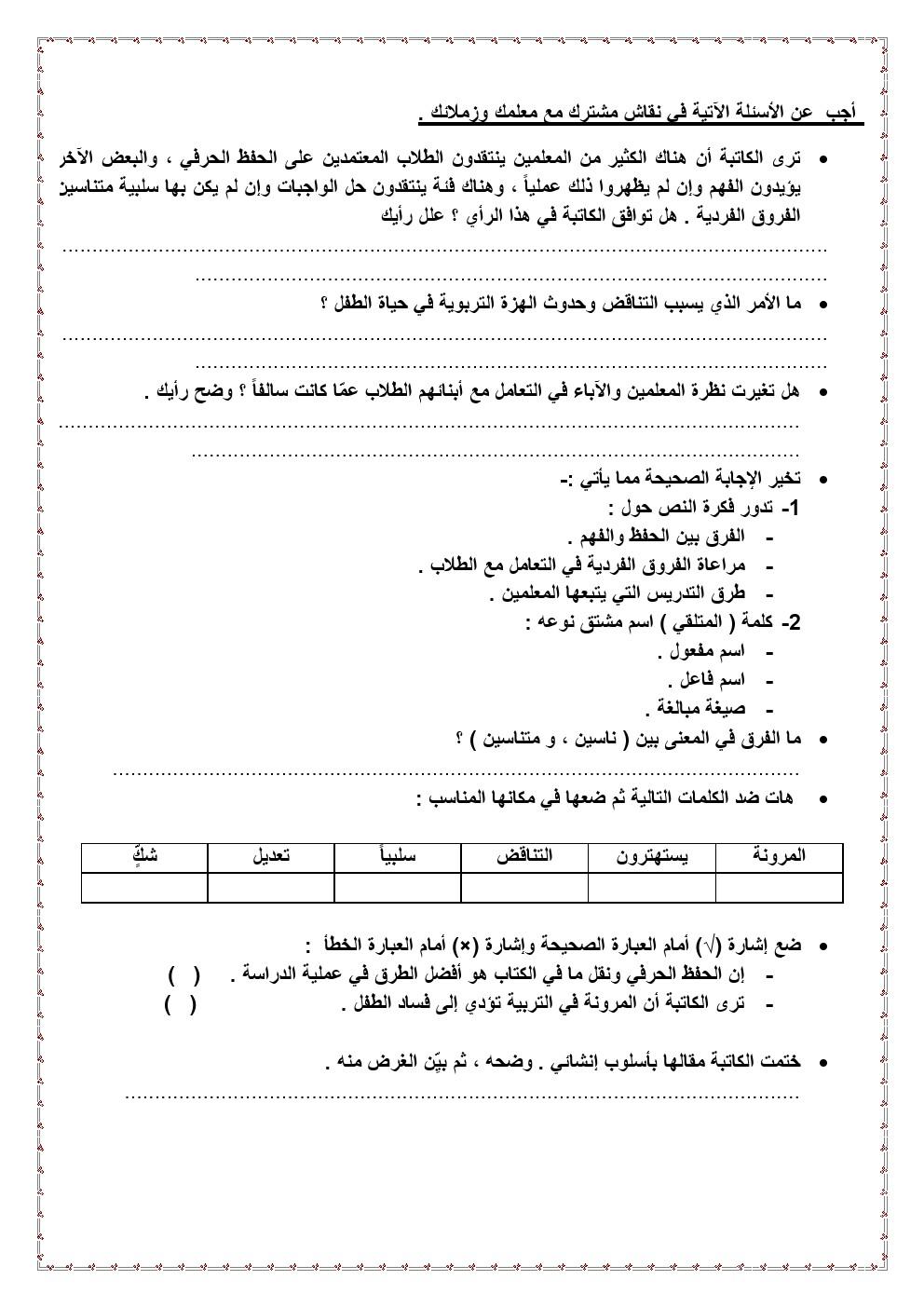 حل كتاب اللغة العربية للصف العاشر