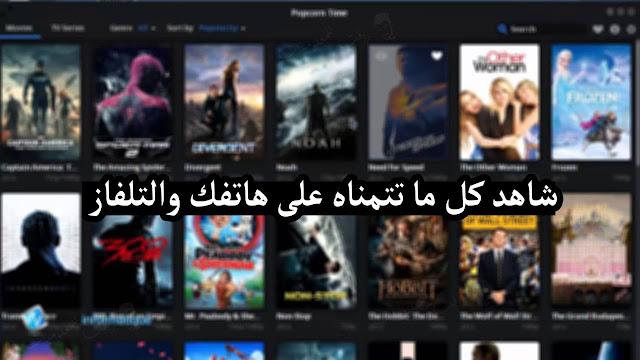 افضل تطبيق مشاهدة الافلام والمسلسلات مترجمة مجانا | افلام مصارعة مسسلات