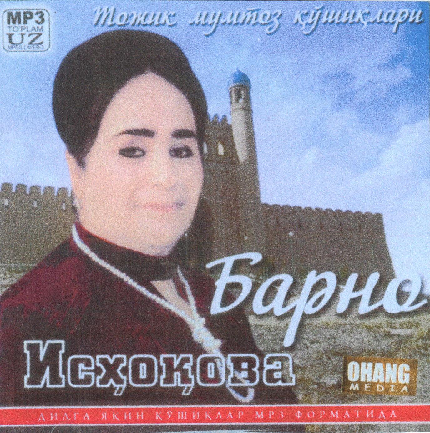 cheikh el ghafour mp3