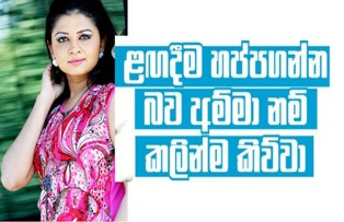 Gossip Chat With Rukshana Dissanayake