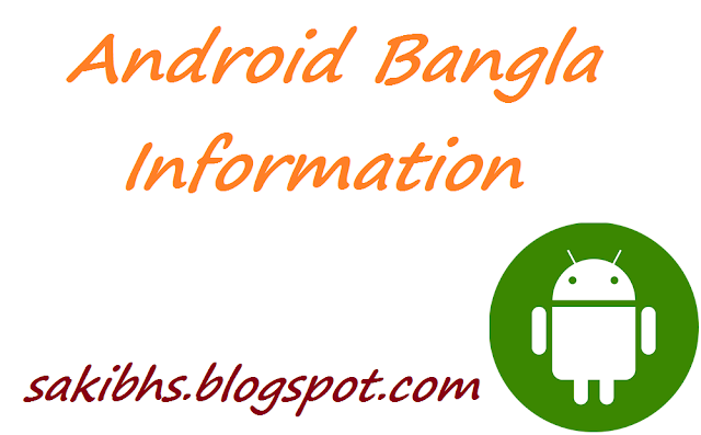Bengali Android Tutorial Blogpost