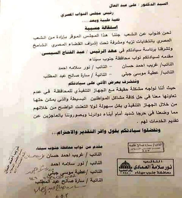 استقالة نواب جنوب سيناء الأربعة من مجلس النواب