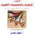 تحميل كتاب المرجع فى التركيبات والتصميمات الكهربائية  ل (أ.د. محمود جيلاني) الطبعة الاخيرة