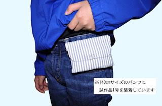 小さめ移動ポケット・ハンカチティッシュケース(グレーストライプ)【ベルトループ取付タイプ】
