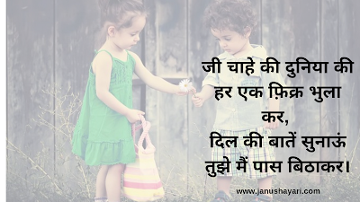 Latest Hindi Love Shayari for Whatsapp Facebook