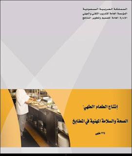 الصحة والسلامة المهنية في المطابخ pdfِ