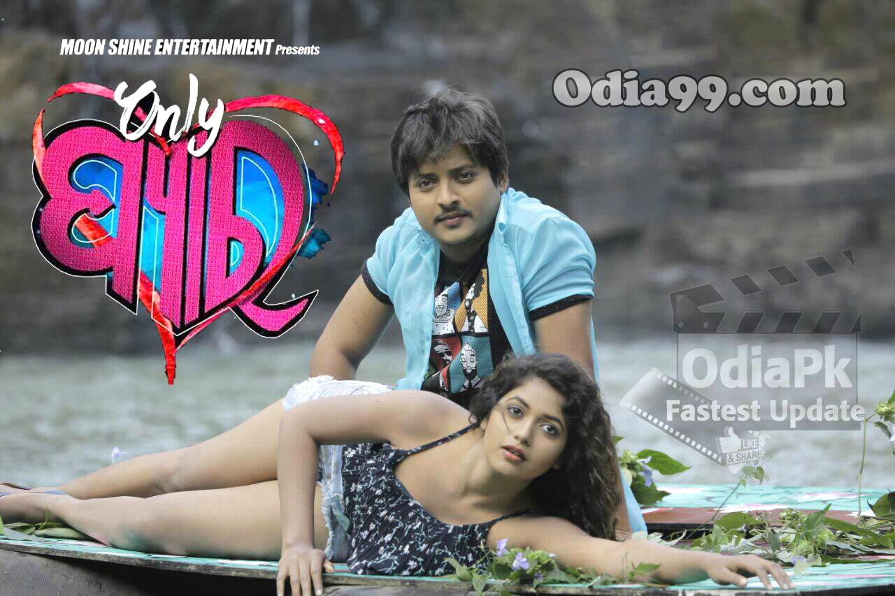 Only Pyar Odia Movie Video Song, Poster, Release Date,Cast -5345
