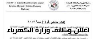 وظائف شاغرة فى وزارة الكهرباء والطاقة فى مصر 2017