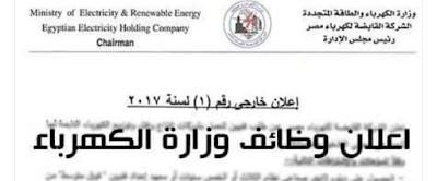 إعلان هام لوظائف وزارة الكهرباء والطاقة فى مصر 2018
