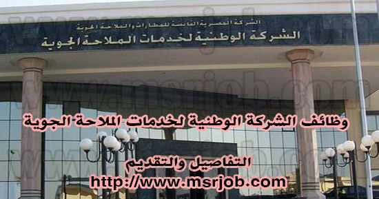 الشركة المصرية القابضة للمطارات والملاحة الجوية