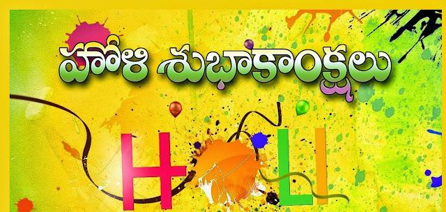Happy Holi Telugu Images, Wishes, Messages, Holi Images in Telugu