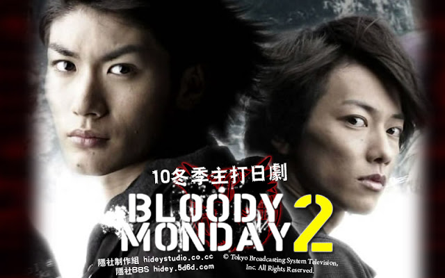 Bloody Monday Season 2 Sub Indo