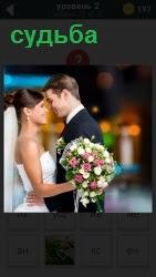 жених и невеста с букетом обнимаются, это судьба