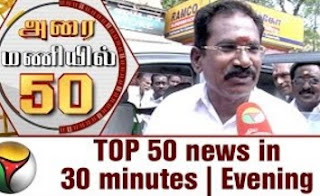 TOP 50 news in 30 minutes | Evening 22-05-2017 Puthiya Thalaimurai Tv