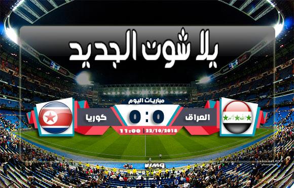 ملخص مباراة العراق وكوريا الشمالية اليوم 22/10/2018 كأس أسيا تحت سن 19 سنة