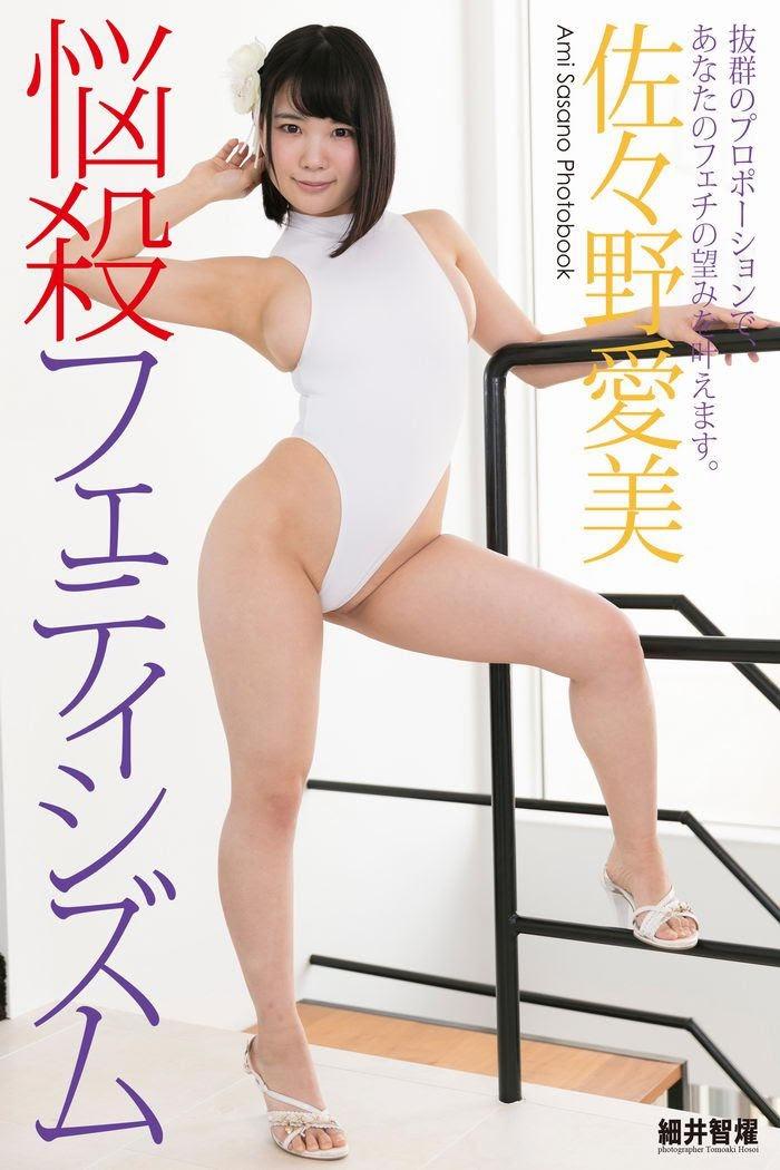 [LOVEPOP] Photobook &Ami Sasano 『悩殺フェティシズム』 佐々野愛美 (h_sasano_ami-17) &PPV