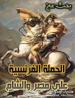 تحميل كتاب الحملة الفرنسية على مصر pdfتاريخ