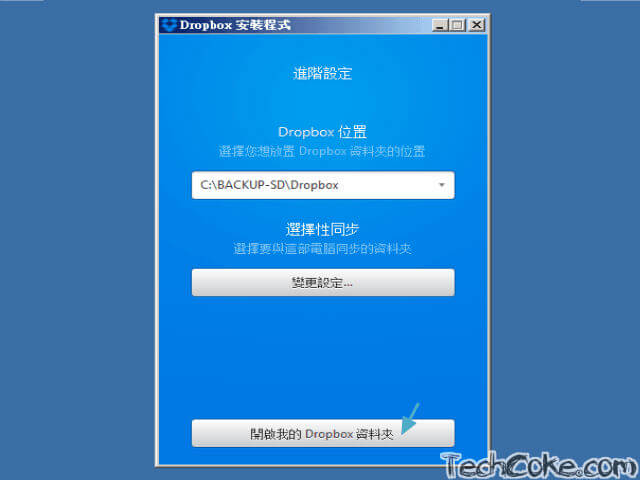 [密技] Windows OneDrive Dropbox 移至 SD 卡,讓 SSD 使用壽命更長久_504