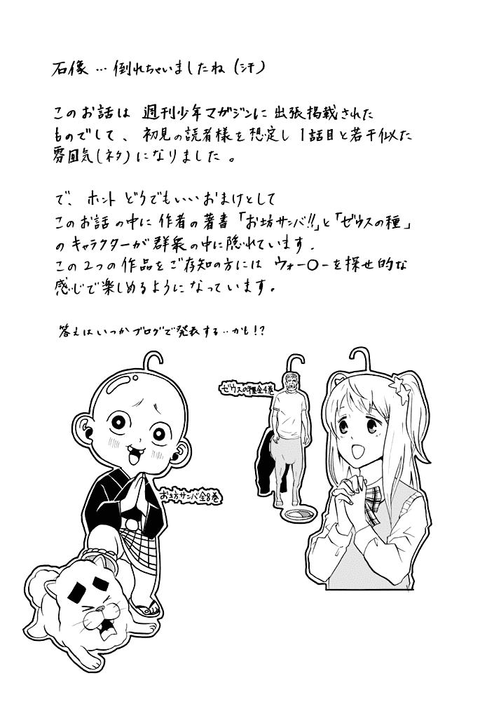 Sodatechi Maou! Chapter 12