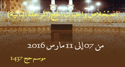 #المغرب مواعيد استخلاص واجبات الحج لعام 1437: المرحلة الثانية