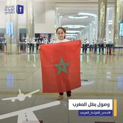 """تتويج التلميذة المغربي مريم أمجون بلقب """"بطل تحدي القراءة العربي"""