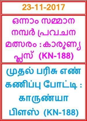First Prize Guessing compitition KARUNYA PLUS KN-188