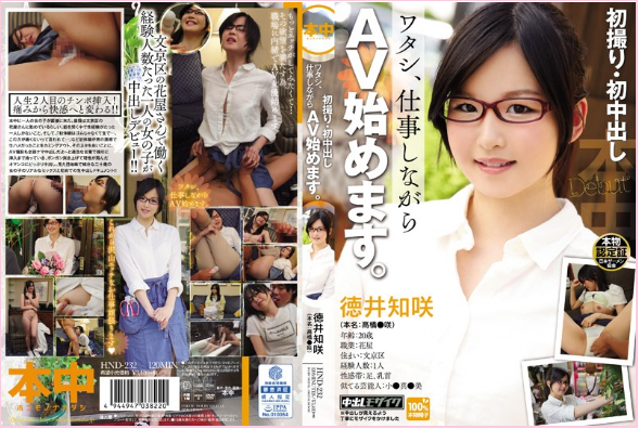 Bokep Online HND-232 Chisa Tokui