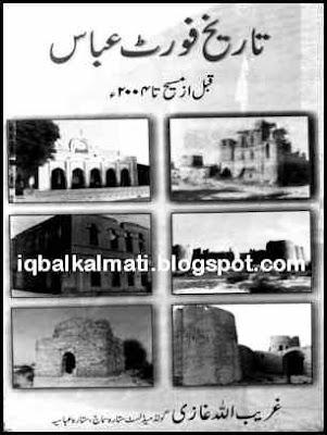 Fort Abbas History Urdu