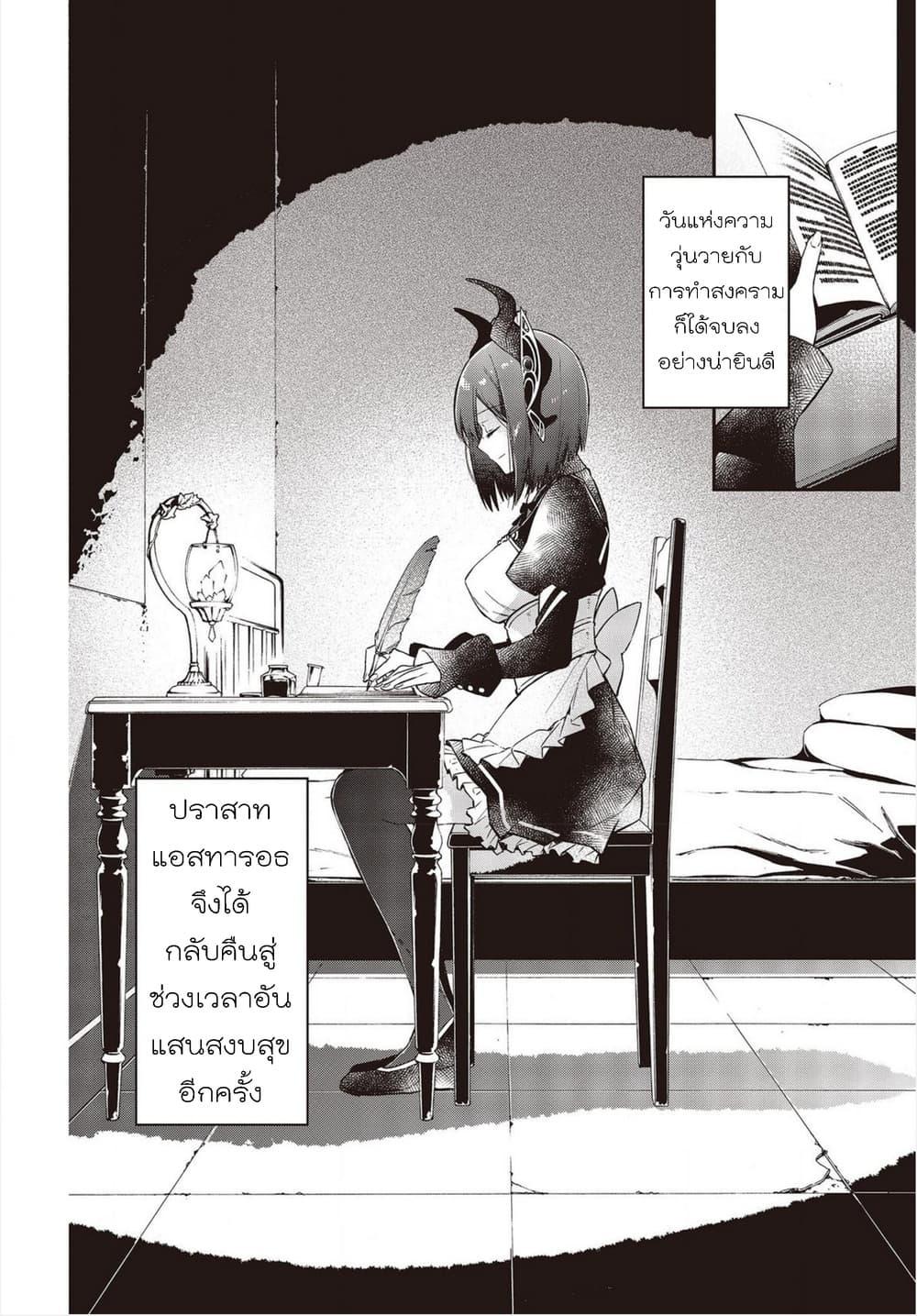 อ่านการ์ตูน Realist Maou Niyoru Seiiki Naki Isekai Kaikaku ตอนที่ 7 หน้าที่ 7