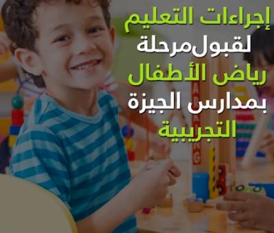 شروط إجراءات القبول والتقديم بمرحلة رياض الأطفال بالمدارس التجريبية فى مصر 2019 والمواعيد