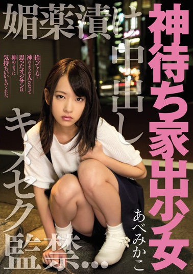 Kimeseku Captivity AbeMikako Out God Waiting Runaway Girl Aphrodisiac Pickled In