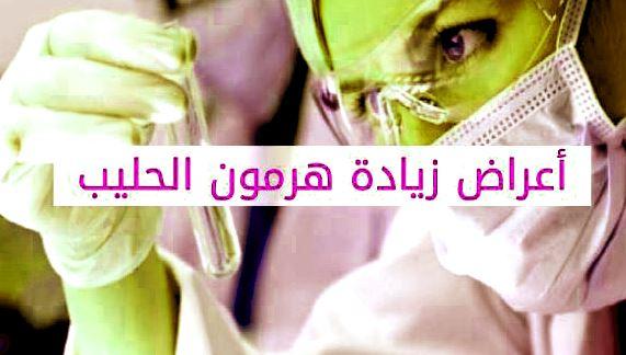 تساقط الشعر واعراض ارتفاع هرمون الحليب عند النساء